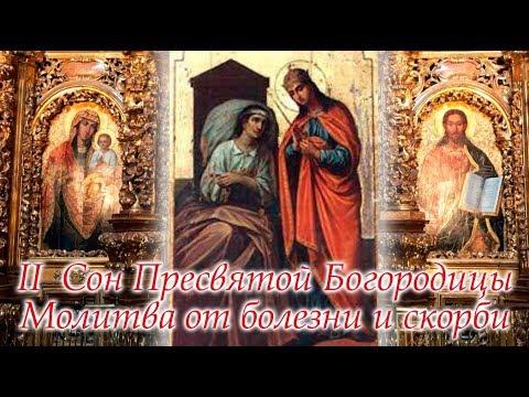 II сон Пресвятой Богородицы от Болезни и Скорби