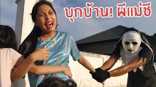 บุกบ้าน! แม่ชี เดอะนัน ภารกิจจะสำเร็จมั้ย? HELLO THE NUN | Fun Family