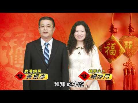 鹿港鎮長黃振彥拜年影片