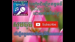 vip smule free download - मुफ्त ऑनलाइन