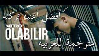 MERO Olabilir (ترجمة عربية)افضل اغنية تركية