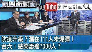 台灣死亡首例!防疫險峻!從「圍堵」轉向「減災」?【新聞面對面】20200217