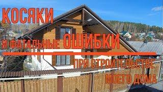 Косяки и фатальные ошибки на стройке моего дома (Часть-1) - YouTube