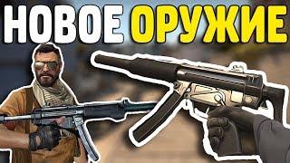 ДОБАВИЛИ MP5-SD В КС ГО  // ИГРАЮ С MP5 В CS:GO // НОВОЕ ОБНОВЛЕНИЕ