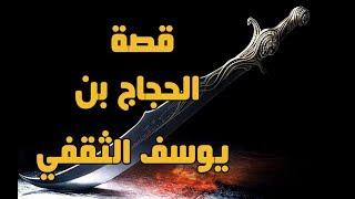 مازيكا قصة | الحجاج بن يوسف الثقفى | ما له و ما عليه | القصة الكاملة و المفصلة لحياته تحميل MP3