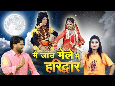 Download Bhole Baba Video 3GP Mp4 FLV HD Mp3 Download - TubeGana Com