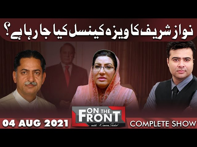 On The Front With Kamran Shahid | 04 Aug 2021 | Dunya News