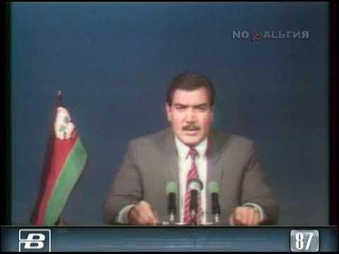 Афганистан. Мохаммад Наджибулла. День восстановления независимости и День армии 19.08.1987