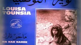 بنت العرب (لويزة التونسية) Bent el Arab Louiza ettounsia تحميل MP3