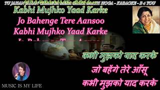 Tu Jahan Jahan Chalega Karaoke With Scrolling Lyrics Eng