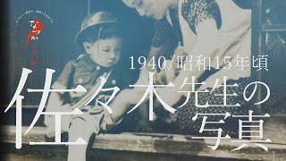 1940年頃 佐々木先生の写真【なつかしが】