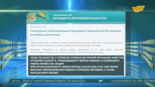 Глава государства выразил соболезнования Президенту Кыргызской Республики А. Атамбаеву