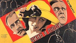 Чины и люди 1929 / Ranks and People (An Hour with Chekhov)