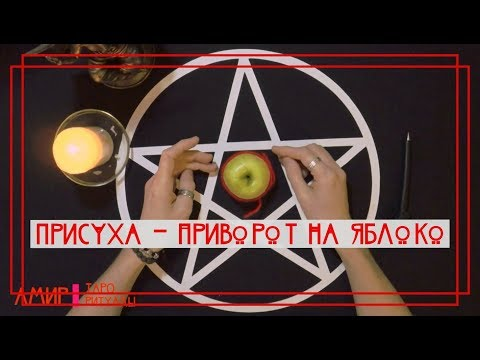 Приворот на яблочко 🍏 Ритуал - присушка на яблоко 🍏