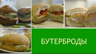 Простые рецепты бутербродов для пикника