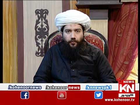 istakhara 25 January 2020 | Kohenoor News Pakistan