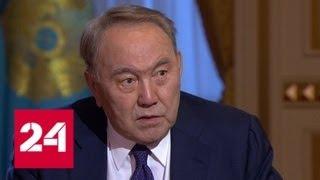 Нурсултан Назарбаев: за 5 лет мы смогли построить 1200 новых предприятий - Россия 24