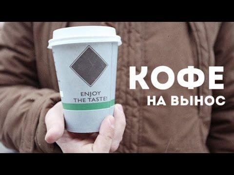 Кофе с собой франшиза / Стоит ли открывать бизнес связанный с кофе