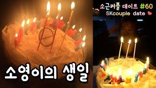 소근커플 데이트#60 소영이의 생일[ENG SUB]