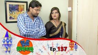 Puni Gadbad | Full Ep 137 | 22nd Aug 2019 | Odia Comedy Serial – TarangTV