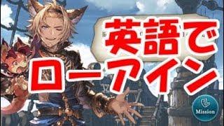 【グラブル】ローアイン語はどう翻訳されているのか?How To Translate Lowainese