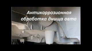 Правильная Антикоррозийная обработка днища авто! ( Anticorrosion treatment car! )