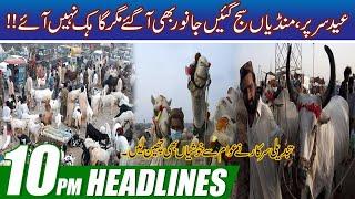 Tabdeeli Sarkar Me  Qurabani Na Mumkin !! 10pm News Headlines   18 July 2021   City41