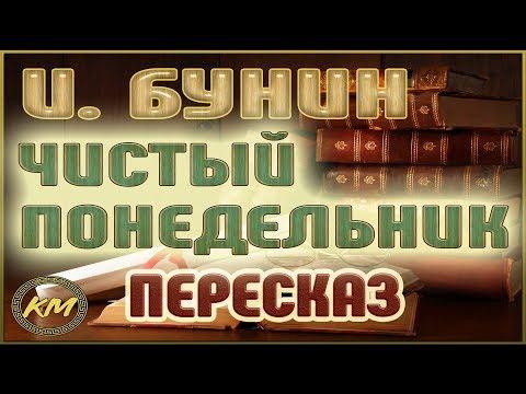 Чистый понедельник. Иван Бунин