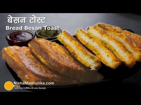 Besan Toast | ब्रेड पकौडे के स्वाद वाला बेसन टोस्ट | Crispy Besan Toast Recipe
