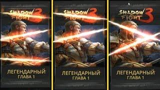 Shadow Fight 3 - Покупка бустер паков