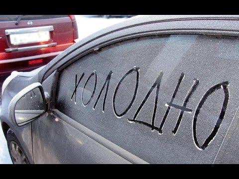 На авто в зимнее время | Гарантии личной безопасности А. Кочергин