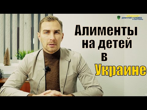 ✅ Советы адвоката по Алиментам для детей | Дмитрий Головко