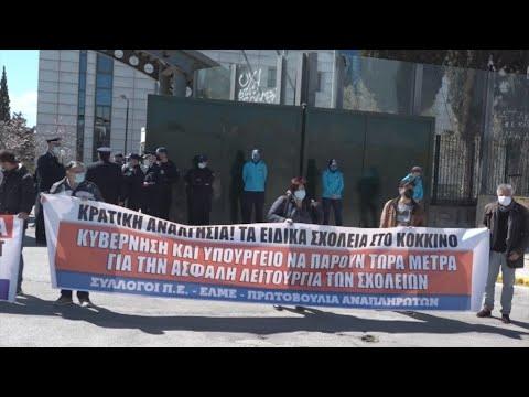 Υπουργείο Παιδείας: 24ωρη απεργιακή κινητοποίηση για την ειδική αγωγή