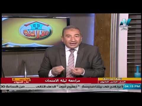 لغة عربية للصف الثاني الثانوي 2021 - الحلقة 26 - مراجعة ليلة الامتحان ( 1 )