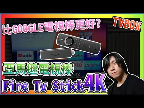 亞馬遜電視棒 值得推薦嗎? Amazon Fire TV Stick 4K / 實測1個月 令人失望? / 中文輸入法教學 / 【TVBOX】【UNBOXING】