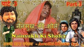 Part 3 - Nainsukh Ki Sholey   पार्ट 3 - नैनसुख की शोले Raju Shrivastav Comedy