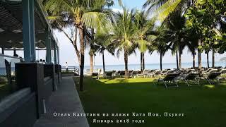Thailand, Phuket 2018, Hotel Katathani Phuket Beach Resort 5*