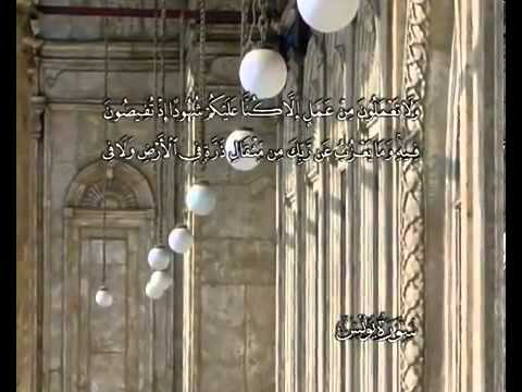 Sourate Jonas <br>(Jonas) - Cheik / Mahmoud El Banna -