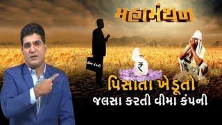 Mahamanthan: પિસાતા ખેડૂતો, જલસા કરતી વીમા કંપની, શું સરકાર માટે પોલિસીનો કોઇ પ્લાન નથી? | VTV