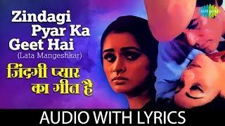 Zindagi Pyar Ka Geet Hai with lyrics | जिंदगी प्यार