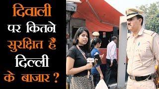 दिल्ली के सरोजिनी नगर मार्केट जा रहे हैं तो जरूर देखें ये वीडियो, कितने सुरक्षित हैं दिल्ली के बाजार
