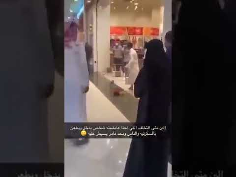 الدمام : شاب يطعن 3 حراس أمن في مجمع تجاري