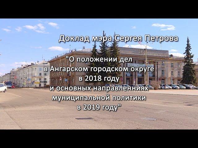 Доклад мэра Сергея Петрова. Полная версия