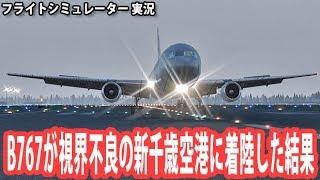 B767が視界不良の新千歳空港に着陸した結果フライトシミュレーター