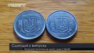 Випуск новин на ПравдаТут за 20.09.19 (13:30)