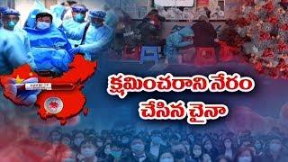 చైనా చేసిన క్షమించరాని నేరం | Special Focus on China | NTV