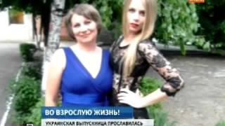Полуголая выпускница из Павлограда мечтает стать телеведущей Segodnya NTV