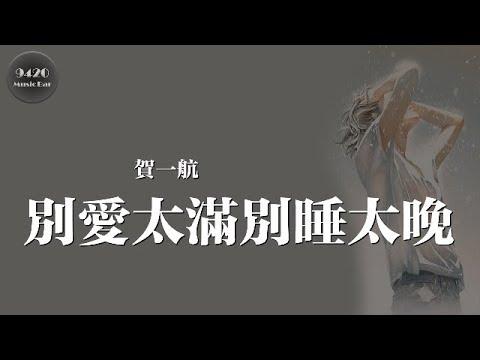 賀一航 - 別愛太滿別睡太晚「別在深夜偷偷想念」動態歌詞版
