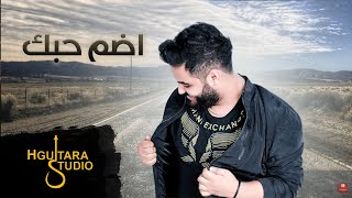 علي عرنوص - اضم حبك ( حصريا )   3arnoos 2018