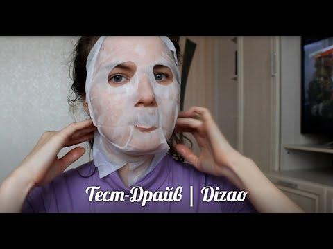 ТЕСТ-ДРАЙВ || Тканевые маски от DIZAO